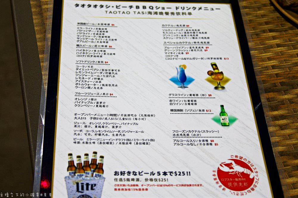 美國關島THE BEACH BBQ燒烤晚餐秀The Beach Bar& Grill