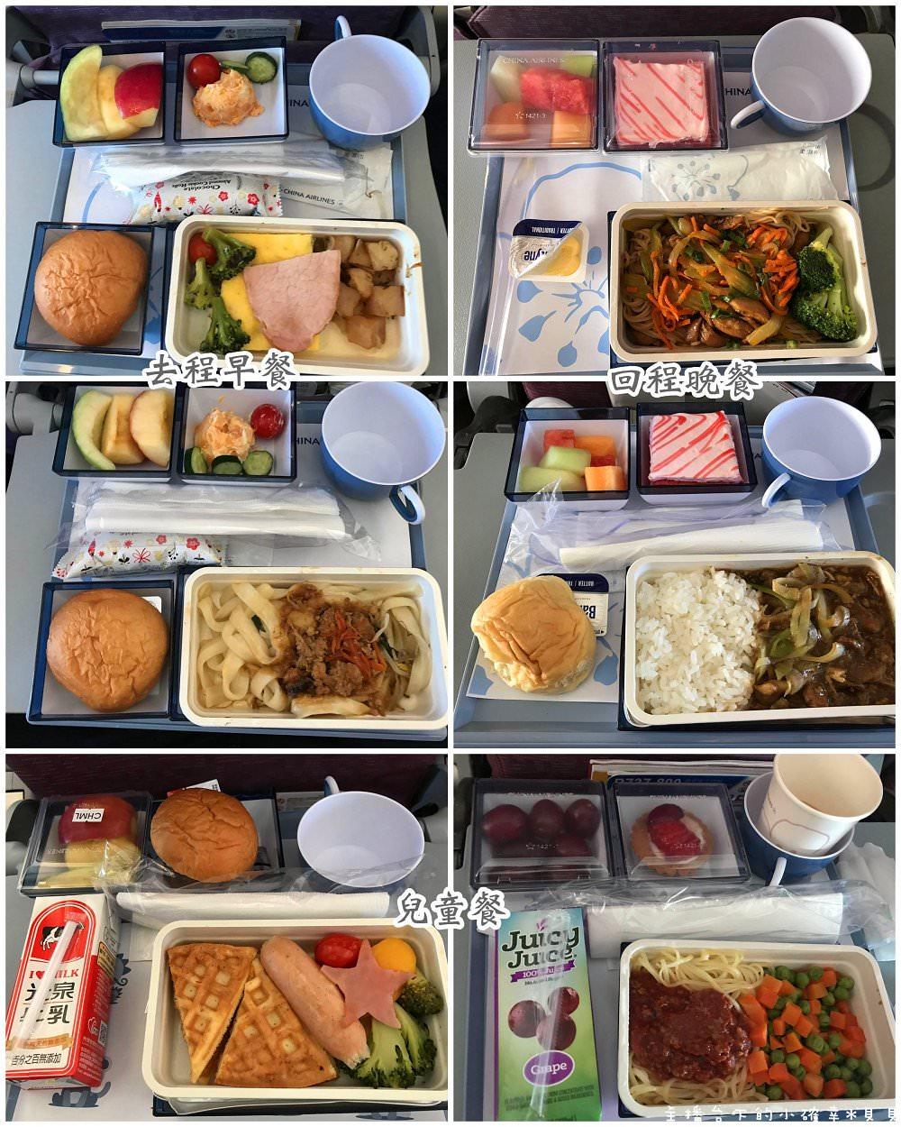 機上餐-兒童餐