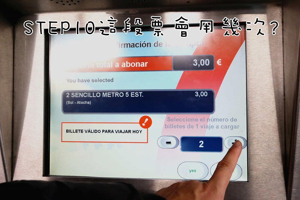 西班牙馬德里交通:捷運METRO T10票改儲值卡加值方式