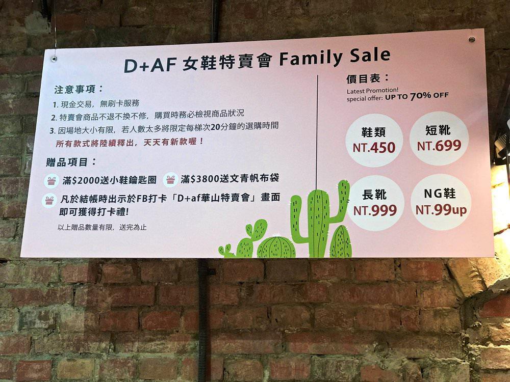 D+AF女鞋特賣會戰利品分享