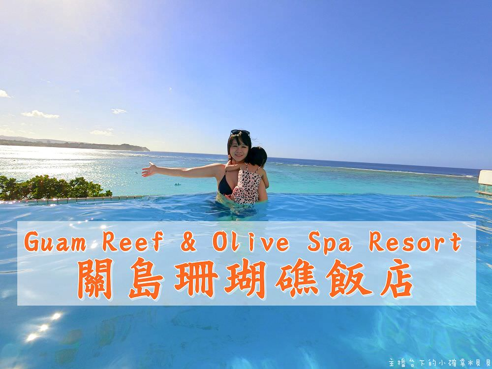 美國關島珊瑚礁reef hotel