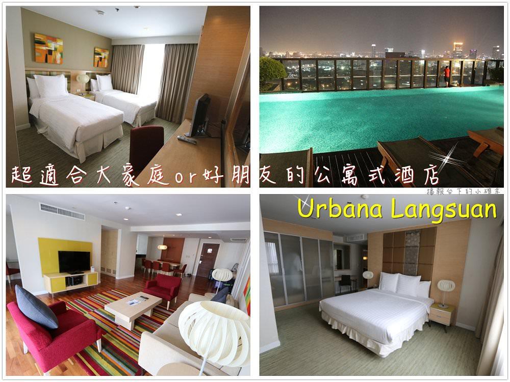 曼谷公寓式酒店住宿懶人包推薦