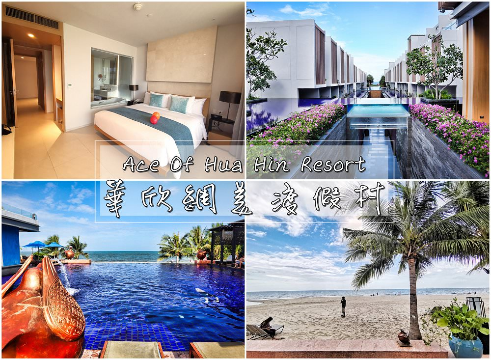 華欣住宿推薦ace of hua hin resort