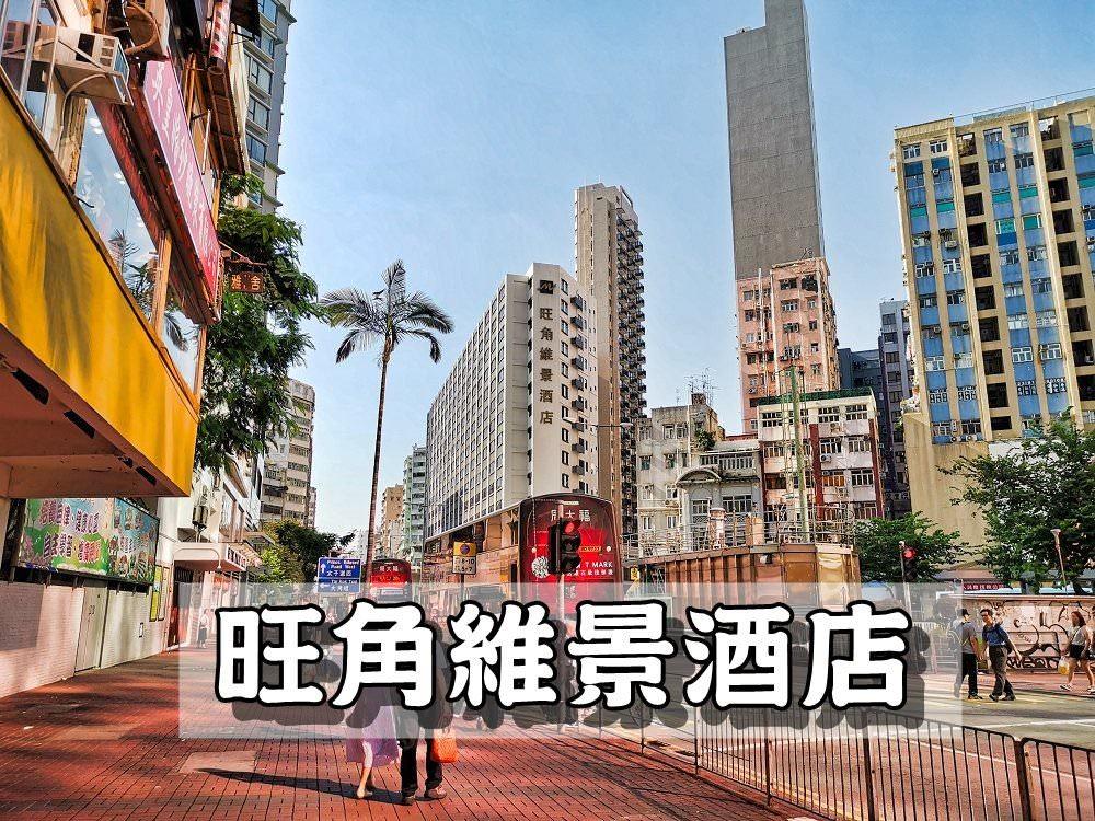 香港旺角維景酒店好吃餐廳美食女人街