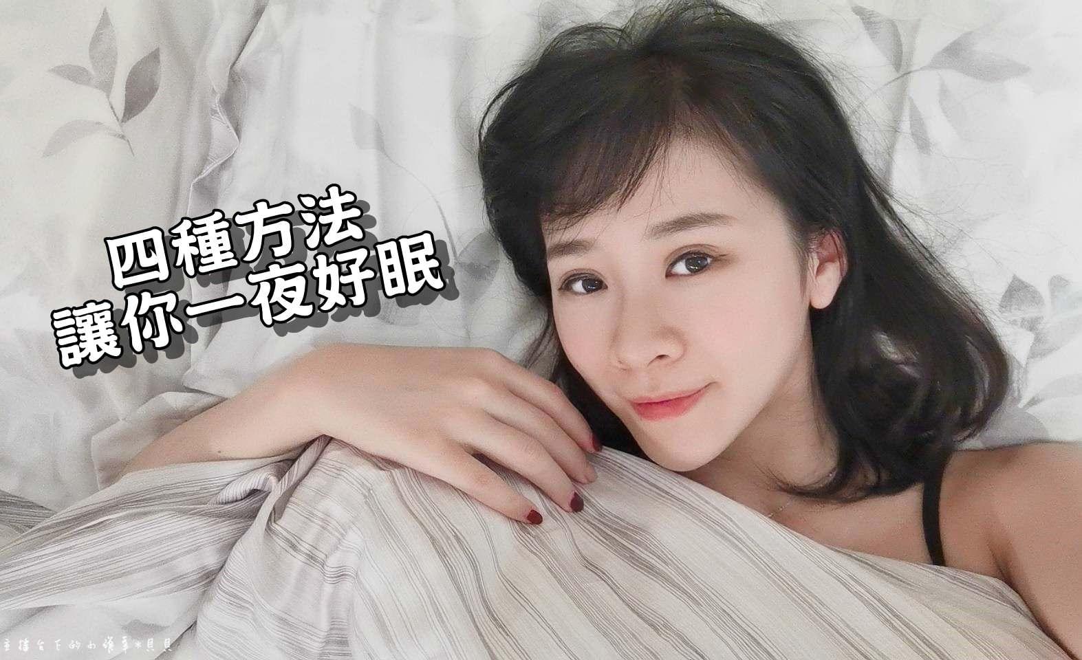 改善失眠一夜好眠的方法東妮床具寑飾