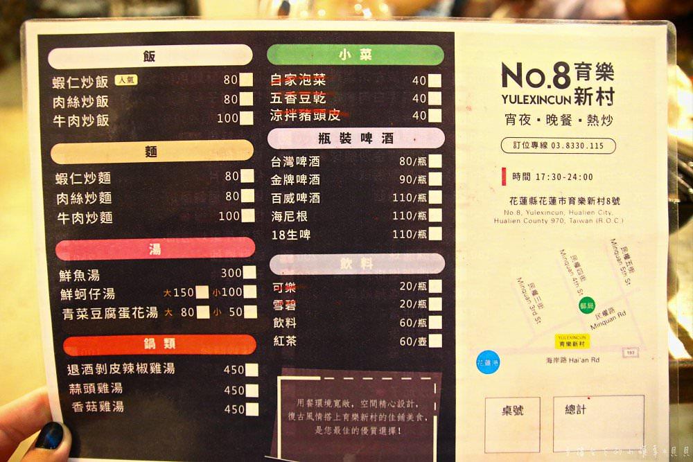 花蓮美食NO.8育樂新村美食熱炒-面海環境舒服菜單