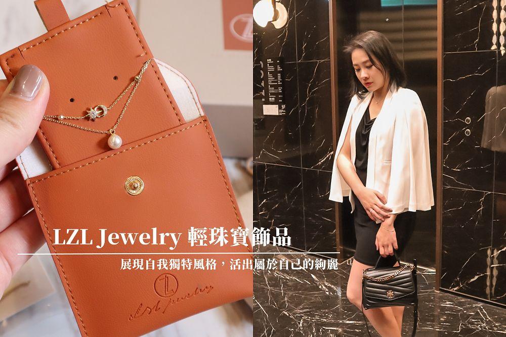 LZL Jewelry 輕珠寶飾品日常精品飾品推薦穿搭情人節送禮推薦