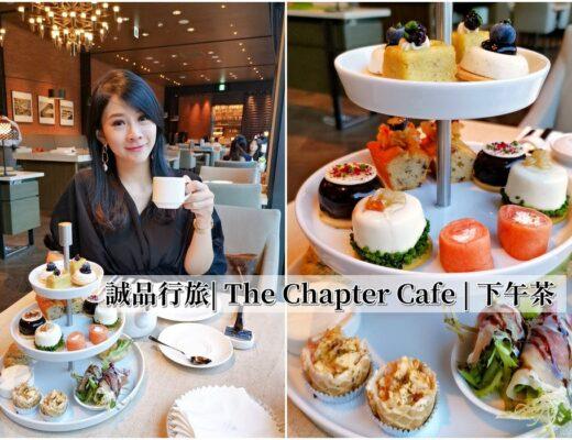 the chapter café 巴洛克花園下午茶 誠品行旅雙人分享餐