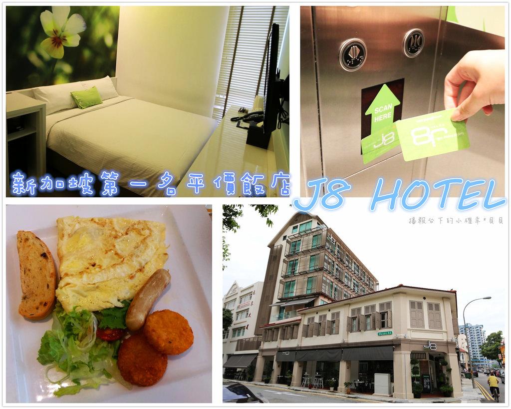新加坡J8HOTEL組圖.jpg