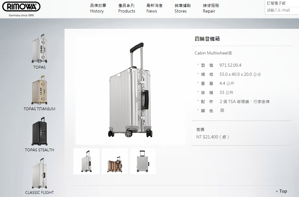 RIMOWA登機箱.png