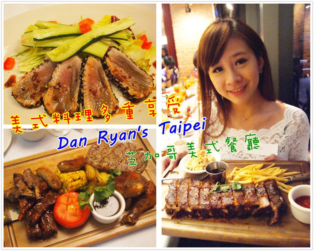 台北信義區美式餐廳dan ryans05.jpg
