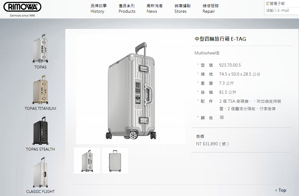 RIMOWA29吋行李箱鋁合金.png
